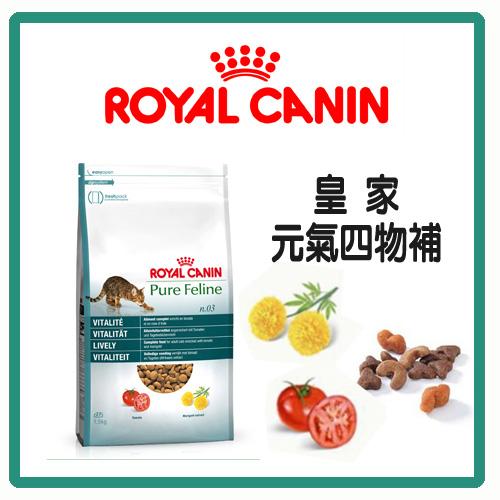 【力奇】Royal Canin 法國皇家 元氣四物補 PF3 1.5kg-390元>可超取(A012P02)