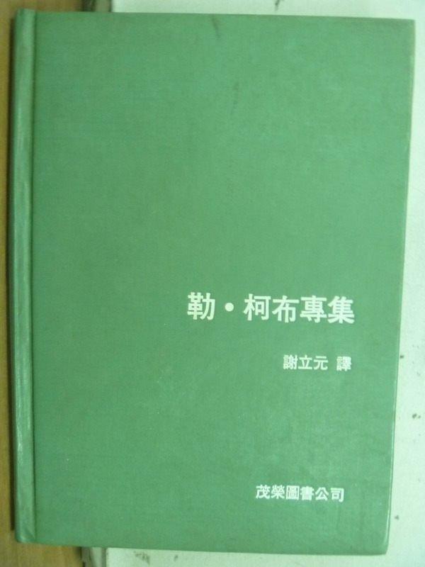 【書寶二手書T3/傳記_IBS】勒˙柯布專輯_謝立元