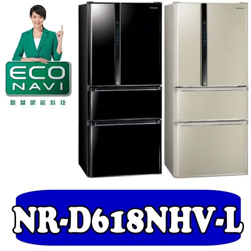 國際牌 610公升ECONAVI+nanoe四門變頻冰箱【NR-D618NHV-L】