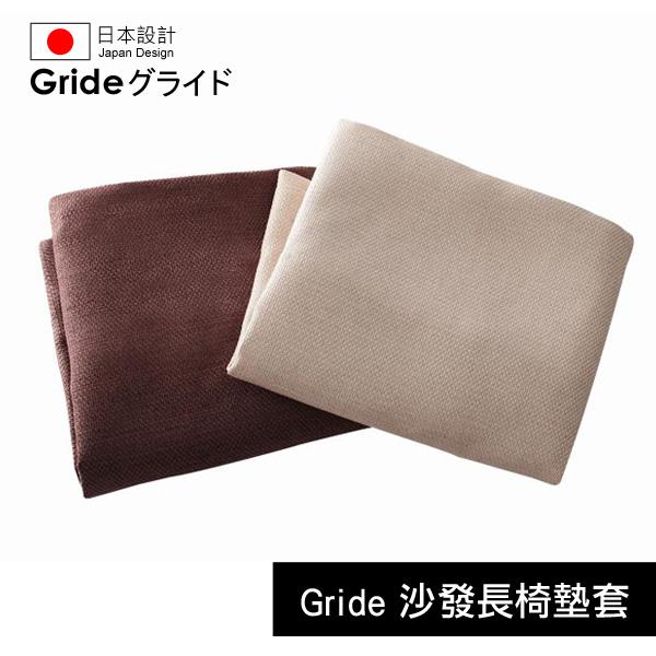 【Gride】グライド平滑伸縮式餐桌_沙發式長椅椅墊套