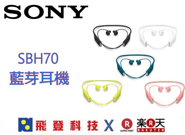 【藍芽耳機】(藍色)台灣公司貨含稅開發票SONY SBH70 (防水IP57)無線藍牙耳機