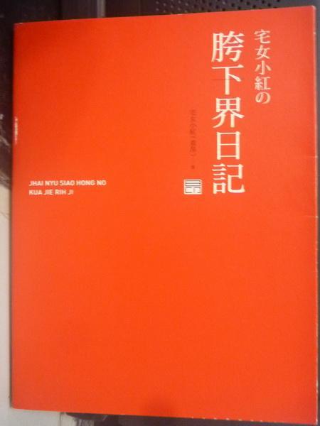 【書寶二手書T3/一般小說_HCR】宅女小紅_胯下界日記_宅女小紅