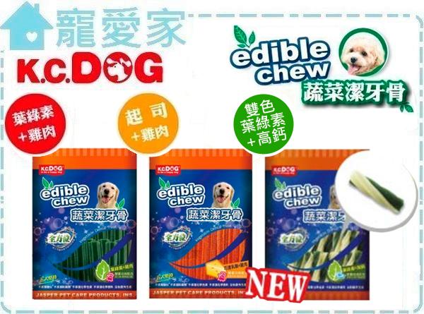 ☆寵愛家☆K.C.DOG六角蔬菜潔牙骨系列 .