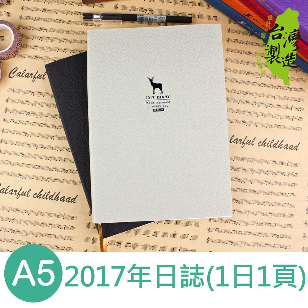 珠友 BC-50247 A5/25K 2017年1日1頁日誌/日計劃/日記/手帳-補充內頁