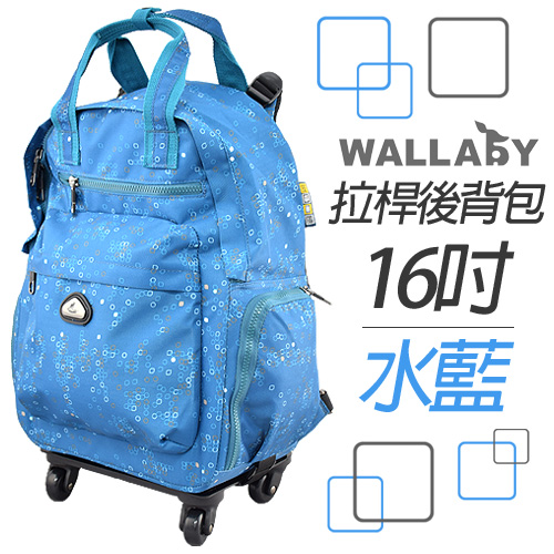 WALLABY 袋鼠牌 16吋 拉桿後背包 水藍 HTK-94225-16BL  可拉/可揹/可分離