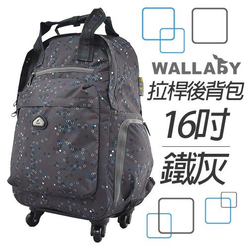 WALLABY 袋鼠牌 16吋 拉桿後背包 鐵灰 HTK-94225-16HG 可拉/可揹/可分離