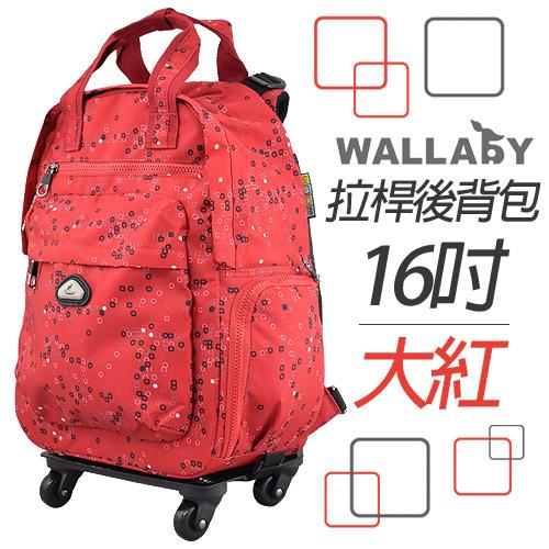 WALLABY 袋鼠牌 16吋 拉桿後背包 大紅色 HTK-94225-16R  可拉/可揹/可分離