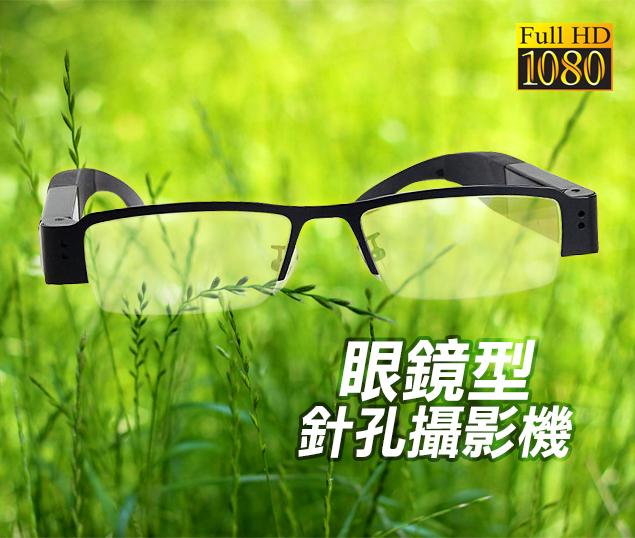 雲灃防衛科技  台製晶片 HD 1080P 眼鏡針孔攝影機 *送8G卡0*HOT!熱銷冠軍