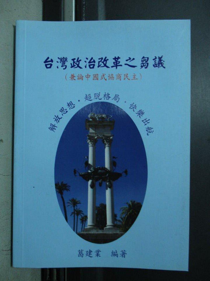 【書寶二手書T3/政治_OPZ】台灣政治改革之芻議_兼論中國式協商民主