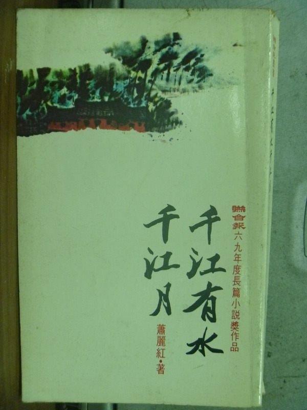 【書寶二手書T8/一般小說_HHT】千江有水千江月_蕭麗紅