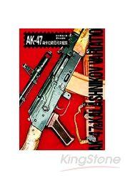 AK-47與卡拉希尼可夫槍族