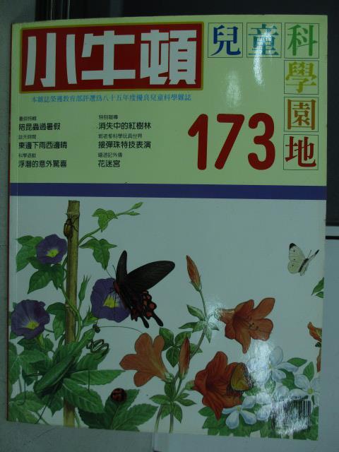 【書寶二手書T1/兒童文學_YDA】小牛頓_173期_陪昆蟲過暑假等