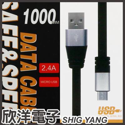 ※ 欣洋電子 ※向聯 Micro USB 2.4A充電傳輸扁線 (VPC-75) 1M/1米/1公尺 顏色隨機出貨 可自訂喜好順序
