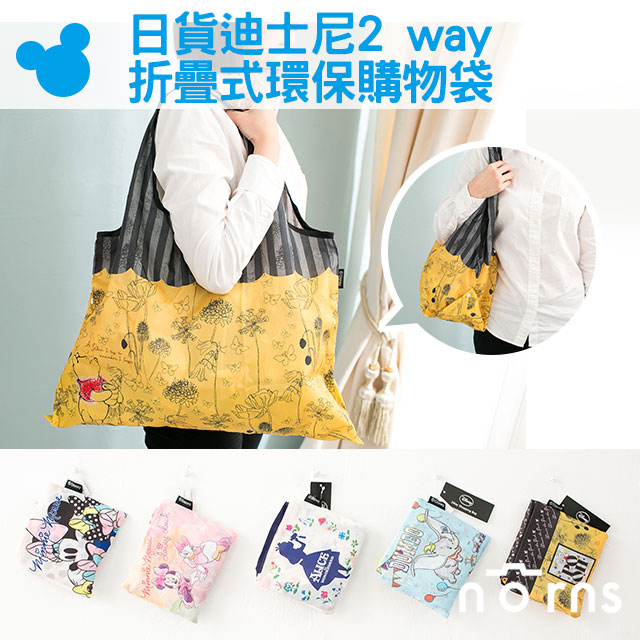 NORNS 【日貨迪士尼2 way折疊式環保購物袋】愛麗絲 米妮 維尼 DESIGNERS JAPAN