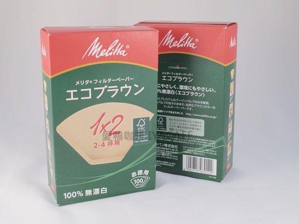 《愛鴨咖啡》Melitta 美麗塔 德國原裝進口 無漂白 扇形 咖啡濾紙2-4人份100張/盒