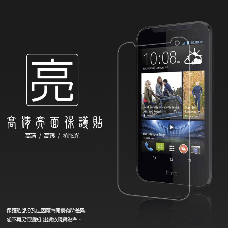 亮面螢幕保護貼 HTC Desire 310 保護貼