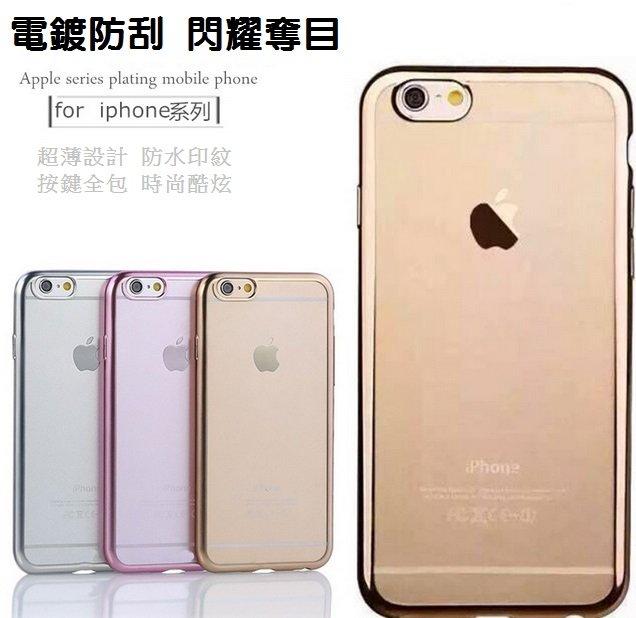 【少東商會】 iPhone6 plus 4.7/5.5吋 i6s 玫瑰金 TPU電鍍殼 矽膠軟殼 透明殼 保護殼 背蓋殼