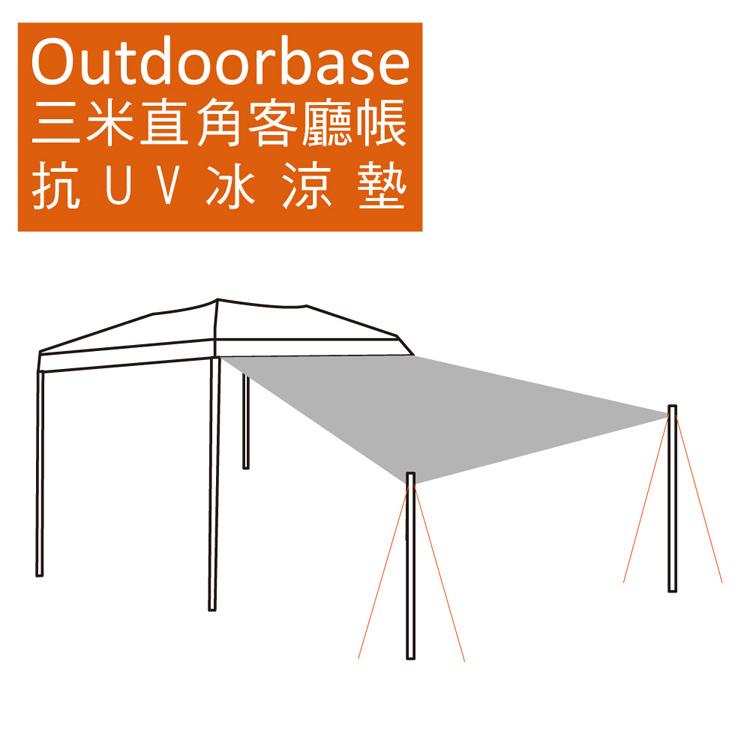 【露營趣】中和 Outdoorbase 三米直角帳專用抗UV冰涼墊 地布 炊事帳 小天幕 延伸布 延伸帳 野餐墊 21676