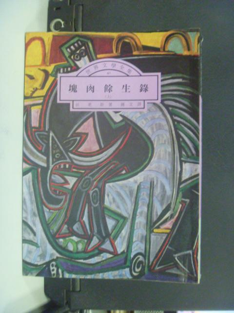 【書寶二手書T4/翻譯小說_KHQ】塊肉餘生錄上冊_狄更斯, 中文/譯