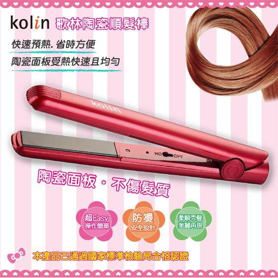 【Kolin歌林】 魅力造型直髮夾 KHR-HC04