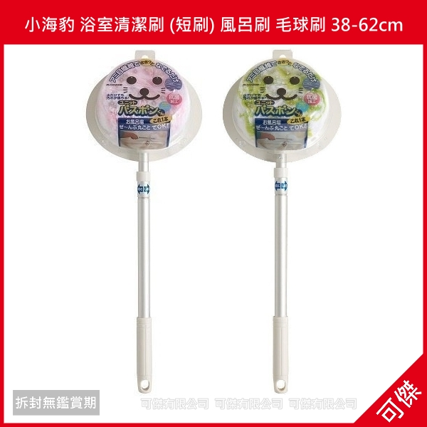 可傑 小海豹 浴室清潔刷 (短刷) 風呂刷 毛球刷 38-62cm