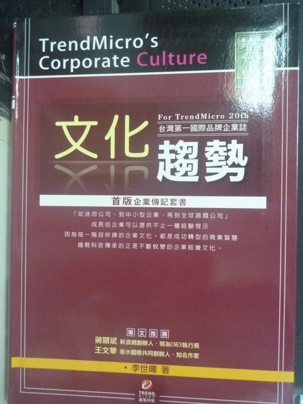 【書寶二手書T3/財經企管_ZHM】文化趨勢:台灣第一國際品牌企業誌_李世輝
