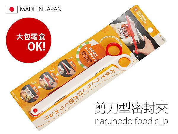 BO雜貨【SV3215】日本製 剪刀型密封夾 壓扣式 密封夾 保鮮夾 零食夾 防潮夾 餅乾夾