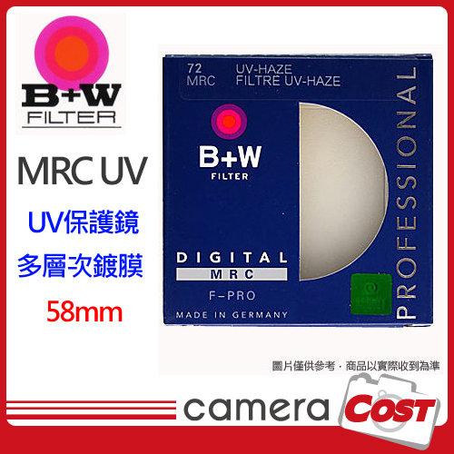 B+W 58mm MRC UV 多層鍍膜保護鏡 德國 UV保護鏡 58 保護鏡