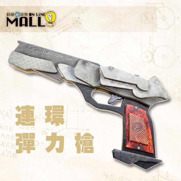 【科普益智玩具】連環彈力槍(盒裝) EPS-P002