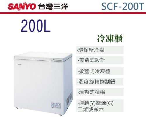 【佳麗寶】-(SANYO)冷凍櫃-200L【SCF-200K】【SCF-200T】