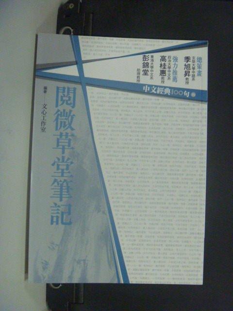 【書寶二手書T5/進修考試_JLT】閱微草堂筆記_王尹姿