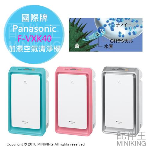 【配件王】日本代購 Panasonic 國際牌 F-VXK40 加濕 空氣清淨機 10坪 馬卡龍色系 三色