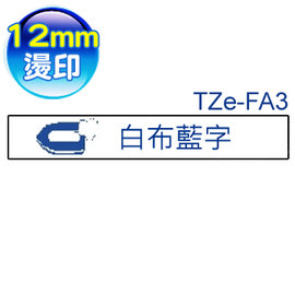 brother Tze-FA3 白底藍字 12mm原廠燙印布質標籤帶