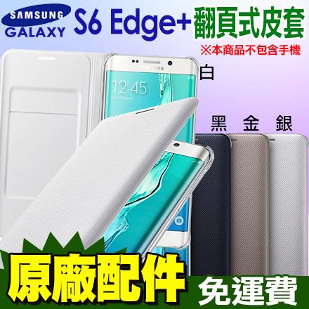 Samsung Galaxy S6 edge+ 原廠翻頁式皮套 保護套 S6 EDGE PLUS