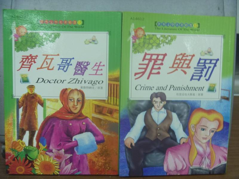 【書寶二手書T8/兒童文學_ODX】齊瓦哥醫生_罪與罰_2本合售