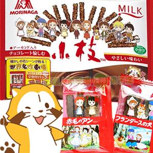 日本森永 小枝杏仁巧克力餅乾棒 [JP397]
