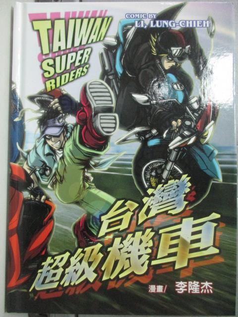 【書寶二手書T1/漫畫書_OCA】台灣超級機車_李隆杰_作者簽名