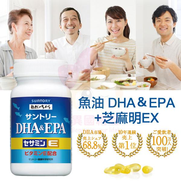 日本 SUNTORY 三得利 魚油 DHA&EPA+芝麻明EX (120錠)【特價】§異國精品§