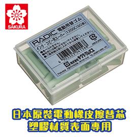 日本原裝 櫻花 SAKURA 電動橡皮擦機 替芯 1200C  塑膠材質表面用擦拭  橡皮擦條  60支/盒
