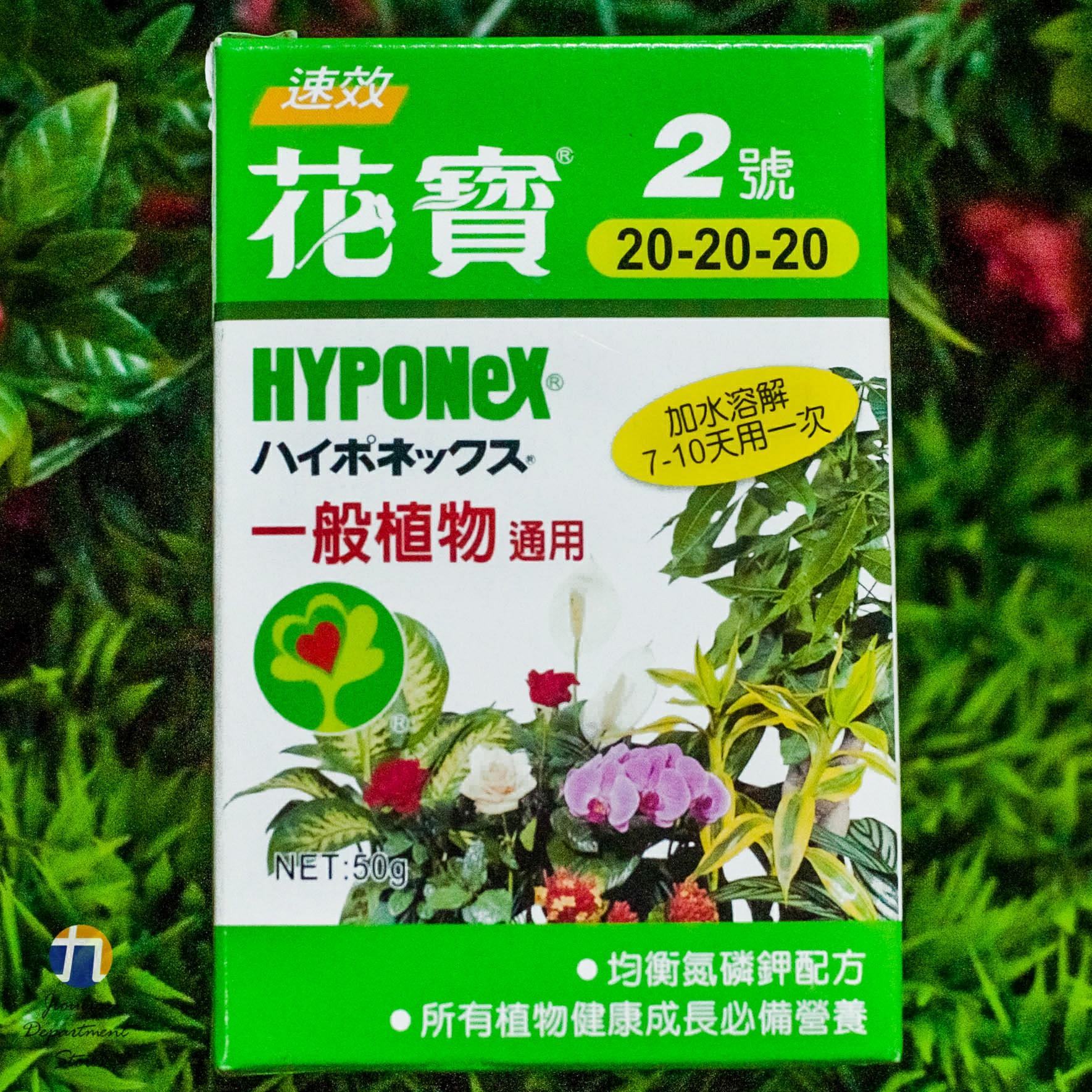 {九聯百貨} 花寶牌 花寶2號 (20-20-20) 一般植物通用 肥料 50公克 1入