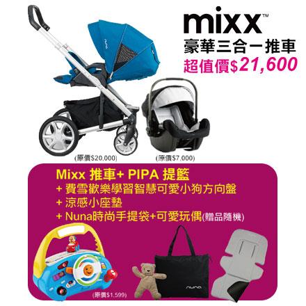 【悅兒園婦幼生活館】Nuna mixx推車+pipa提籃+涼感小座墊+費雪歡樂學習智慧可愛小狗方向盤+Nuna時尚手提袋+可愛玩偶x1
