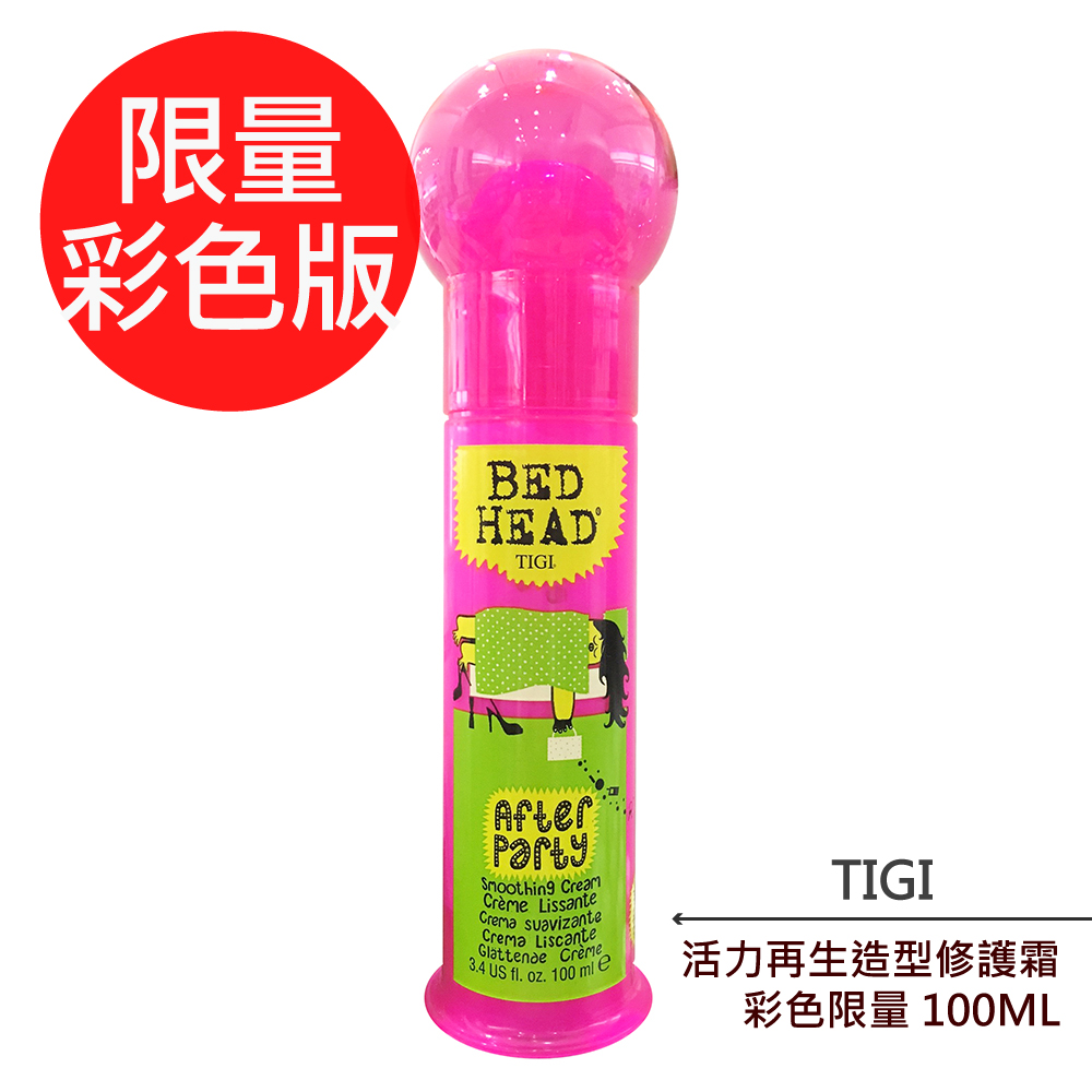 TIGI 活力再生造型修護霜 100ML►限量彩色版◄☆真愛香水★
