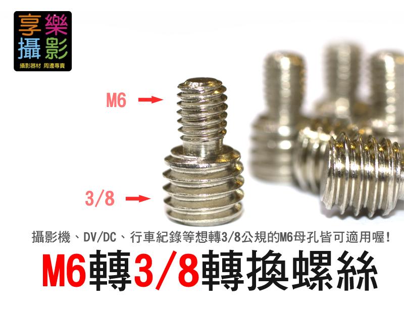 [享樂攝影] M6轉3/8 轉換螺絲 英制通規國際標準螺紋 M6規格6mm螺絲 適用於攝影機DV DC轉換螺絲 轉換螺母行車紀錄器
