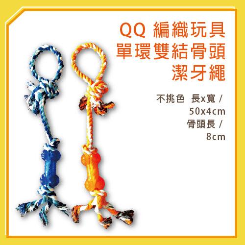 【力奇】QQ 編織玩具-單環雙結骨頭潔牙繩 42cm(WE210011)-90元>可超取(I001D15)