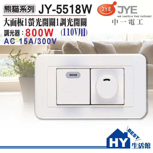 《中一電工》熊貓系列JY-5518W螢光一開關一調光器附蓋板(白) -《HY生活館》水電材料專賣店