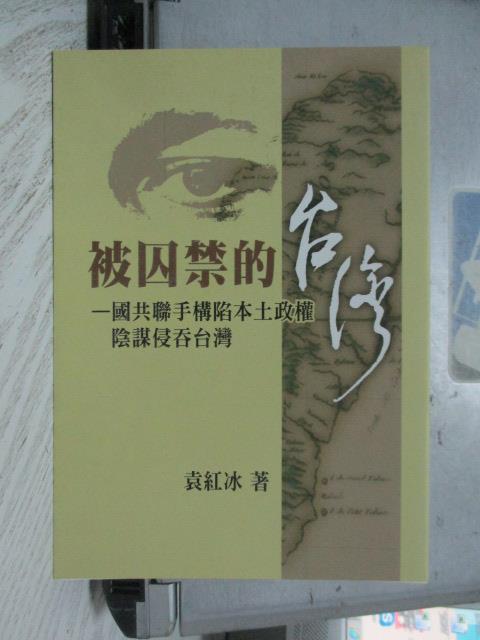 【書寶二手書T1/政治_ORV】被囚禁的台灣_袁紅冰
