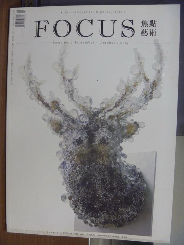 【書寶二手書T1/雜誌期刊_PCA】FOCUS焦點藝術_2014/9-10