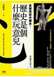 歷史是個什麼玩意兒袁騰飛說中國史 I:先秦至宋元
