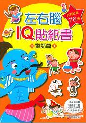 左右腦IQ貼紙書:童話篇