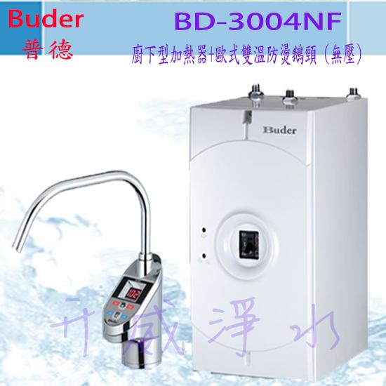 【全省免費基本安裝】Buder 普德 BD-3004NF 廚下型加熱器+雙溫防燙鵝頸 (無壓)★搭前置四道生飲系統